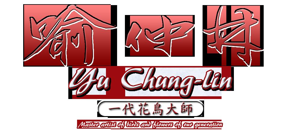 Yu Chung-lin